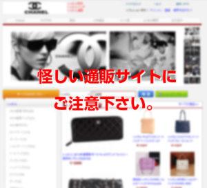 通販詐欺、ウソサイト、ニセホームページ