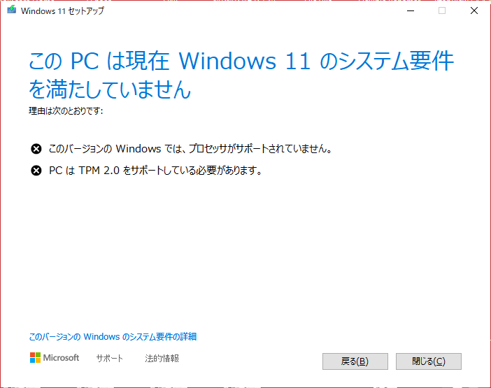 windows11アップグレード失敗